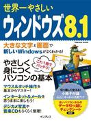 世界一やさしいウィンドウズ 8.1(世界一やさしい)