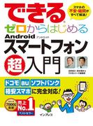 できるゼロからはじめるAndroidスマートフォン超入門(できるシリーズ)