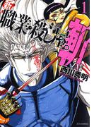 【期間限定無料】新 職業・殺し屋。斬 ZAN(1)(ヤングアニマル)
