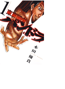 【期間限定無料】東京闇虫 -2nd scenario-パンドラ(1)(ヤングアニマル)