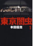 【期間限定無料】東京闇虫(1)(ヤングアニマル)