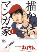 【期間限定無料】描かないマンガ家(1)(ヤングアニマル)