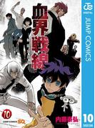 血界戦線―妖眼幻視行― 10(ジャンプコミックスDIGITAL)