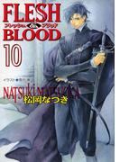 FLESH & BLOOD10(キャラ文庫)