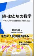 続・おとなの数学 ギャンブルの必勝理論、真偽に挑む(日経e新書)