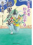 将軍の宴(二見時代小説文庫)