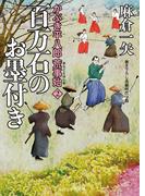 百万石のお墨付き(二見時代小説文庫)
