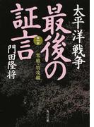 太平洋戦争最後の証言 第1部 零戦・特攻編 (角川文庫)(角川文庫)