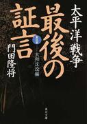 太平洋戦争最後の証言 第3部 大和沈没編 (角川文庫)(角川文庫)