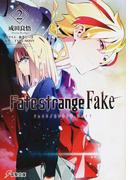 Fate/strange Fake 2 (電撃文庫)(電撃文庫)