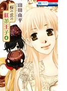 桜の花の紅茶王子 ドラマCD付き初回限定版 4