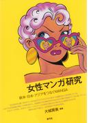 女性マンガ研究 欧米・日本・アジアをつなぐMANGA