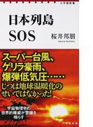 日本列島SOS 太陽黒点消滅が招く異常気象 (小学館新書)(小学館新書)