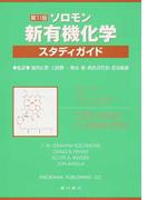ソロモン新有機化学・スタディガイド 第11版