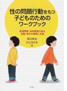 性の問題行動をもつ子どものためのワークブック 発達障害・知的障害のある児童・青年の理解と支援