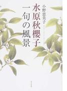 水原秋櫻子・一句の風景