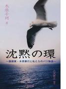 沈黙の環 版画家・木原康行と私たちのパリ物語