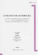 日本製糸業の先覚速水堅曹を語る (前橋学ブックレット)
