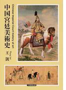 中国宮廷美術史