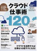 クラウド仕事術120 Evernote Dropbox Googleを使いこなそう! (超トリセツ)
