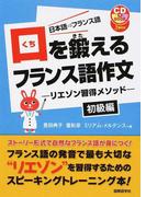 口を鍛えるフランス語作文 リエゾン習得メソッド 日本語→フランス語 初級編 (CD BOOK)