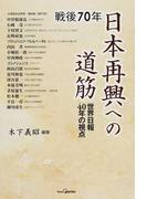 戦後70年日本再興への道筋 世界日報40年の視点 (View P BOOKS)