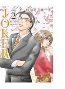 【期間限定価格】JOKER 2(ジュールコミックス)