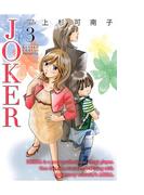 【期間限定価格】JOKER 3(ジュールコミックス)