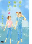 【期間限定価格】空と海のあいだ 下(ジュールコミックス)