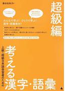 上級・超級日本語学習者のための考える漢字・語彙 超級編