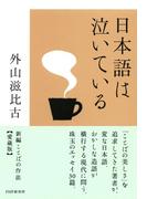日本語は泣いている(PHP文庫)