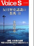 反日歴史認識の「教典」III 【Voice S】(Voice S)