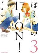 【期間限定価格】ぼくらの17-ON! : 3(ジュールコミックス)