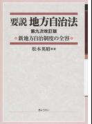 要説地方自治法 新地方自治制度の全容 第9次改訂版