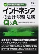 インドネシアの会計・税務・法務Q&A (海外進出の実務シリーズ)