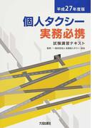 個人タクシー実務必携 試験講習テキスト 平成27年度版