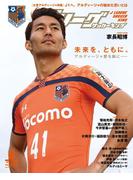 Jリーグサッカーキング2015年6月号(Jリーグサッカーキング)