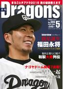 月刊ドラゴンズ 2015年5月号[デジタル版](月刊ドラゴンズ)