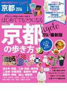 地球の歩き方MOOK Cheers! 2 京都の歩き方(地球の歩き方)