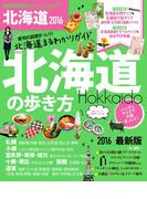 地球の歩き方MOOK Cheers! 6 北海道の歩き方(地球の歩き方)
