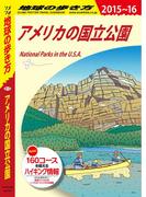 地球の歩き方 B13 アメリカの国立公園 2015-2016(地球の歩き方)