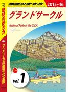 地球の歩き方 B13 アメリカの国立公園 2015-2016 【分冊】 1 グランドサークル(地球の歩き方)