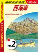 地球の歩き方 B13 アメリカの国立公園 2015-2016 【分冊】 2 西海岸(地球の歩き方)