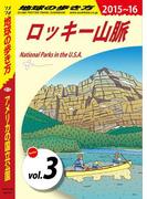 地球の歩き方 B13 アメリカの国立公園 2015-2016 【分冊】 3 ロッキー山脈(地球の歩き方)