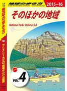 地球の歩き方 B13 アメリカの国立公園 2015-2016 【分冊】 4 そのほかの地域(地球の歩き方)