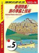 地球の歩き方 B13 アメリカの国立公園 2015-2016 【分冊】 5 巻頭特集/旅の準備と技術(地球の歩き方)