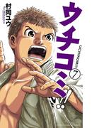 ウチコミ!! 7(少年チャンピオン・コミックス)