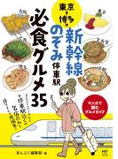 東京⇔博多間 新幹線のぞみ停車駅 必食グルメ35(コミックエッセイ)
