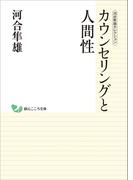 河合隼雄セレクション カウンセリングと人間性(創元こころ文庫)