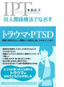 対人関係療法でなおす トラウマ・PTSD 問題と障害の正しい理解から対処法、接し方のポイントまで(対人関係療法でなおす)